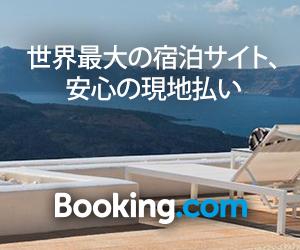 ホテル予約サイトのBooking.comで2%キャッシュバック。ドコモ口座経由で。