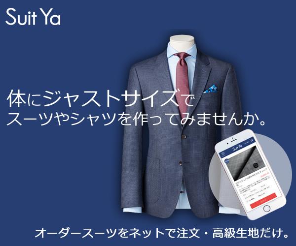 オーダースーツのSuit Yaで40%現金バック&1000円クーポン配布中。ドコモ口座経由で。~8/31。