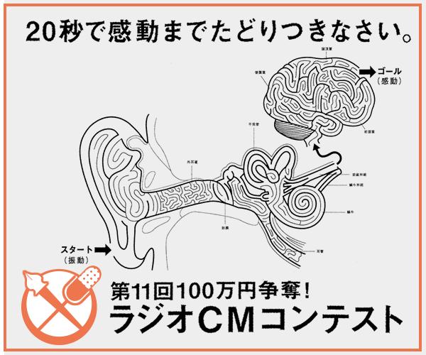 ラジオCMコンテストでコピーを書くと100円がもれなく貰える。ドコモ口座キャッシュゲットモール経由で。