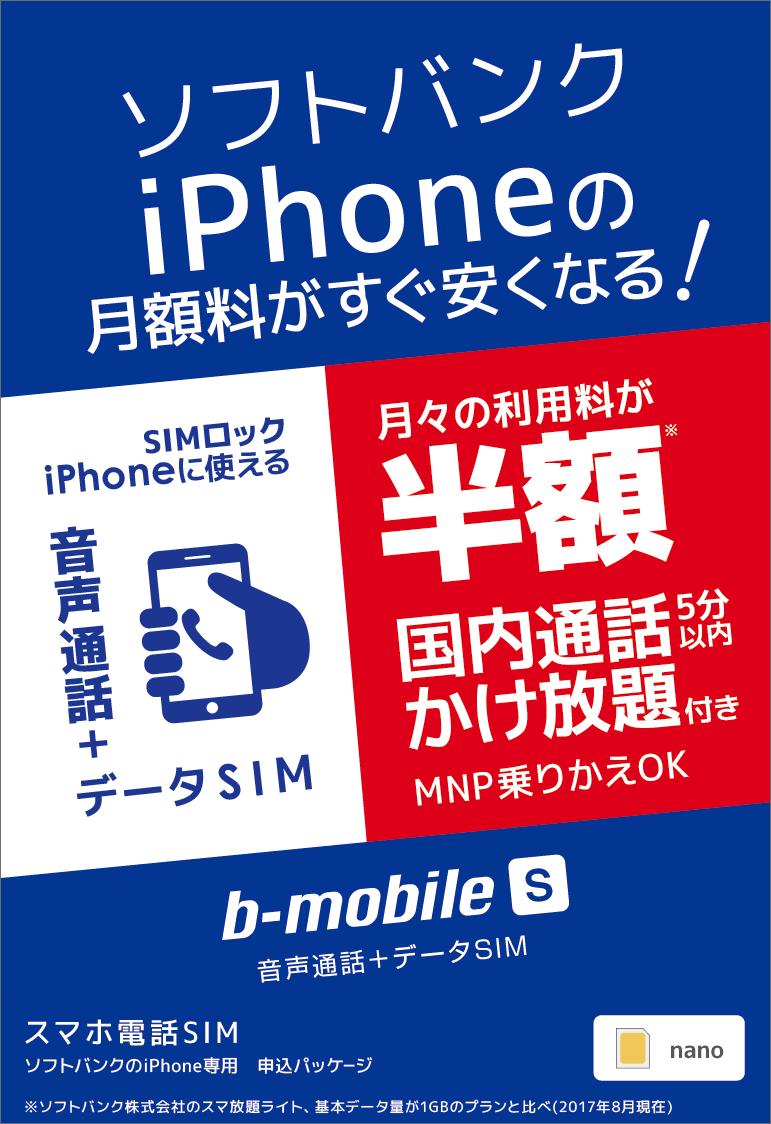 日本通信のソフトバンクiPhone向け音声通話プラン「b-mobile S スマホ電話SIM」が1GB:2450円、3GB:3150円、5GB:3850円でサービス開始。8/16 10時~。
