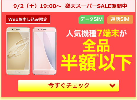 楽天モバイルのスーパーセールでhonor8が4.6万⇒1.5万、Zenfone3が4.3万⇒1.4万、Goが2280円、3MAXが3980円、arrowsM03が9800円、AQUOS SH-M03が12800円、SH-N01が5800円。9/2 19時~。
