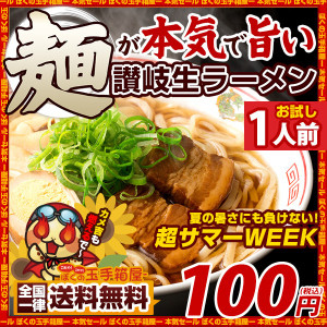Yahoo!ショッピングでさぬきの麺が本気で旨いラーメンが1食100円送料無料。