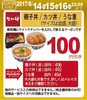 毎月14・15・16日は《なか卯の日》。【親子丼、カツ丼、うな重、特うな重が100円引き。お子様セットが190円引き。