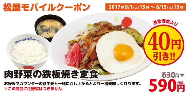 松屋で「肉野菜の鉄板焼き定食」が40円引きとなるLINE限定クーポンを配信中。LINE使ってなくても貰えそう。~8/15 15時。