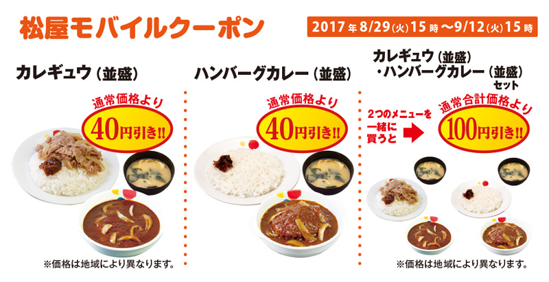 松屋で「カレギュウ」「ハンバーグカレー」が40円~50円引きとなるLINE限定クーポンを配信中。