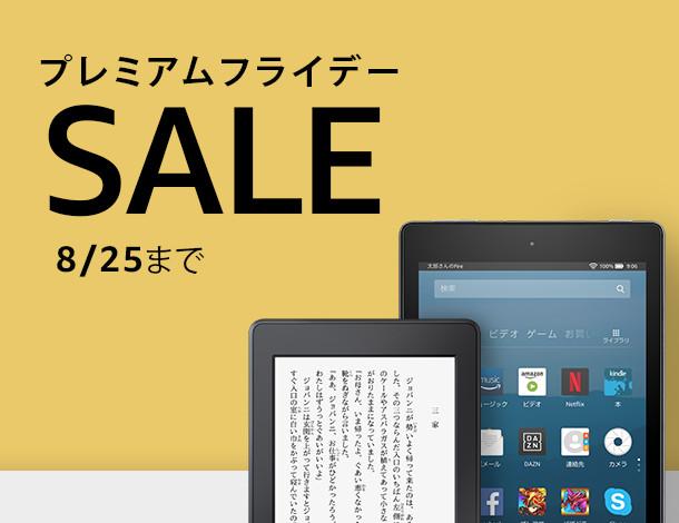 アマゾンでプレミアムフライデーセールでFire7、Fire HD 8、Kindle、Kindle Paperwhite(マンガ)が最大7000円OFF。~8/25。