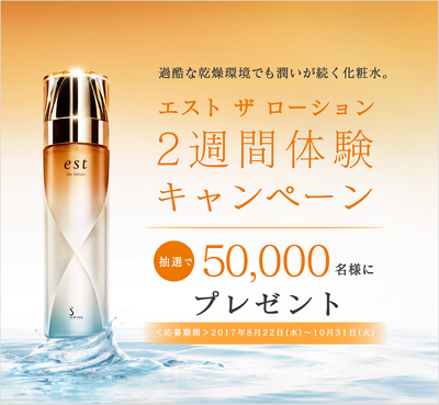 ソフィーナestのローション化粧水、ファンデーションのサンプルが抽選で10万名に当たる。~10/31。