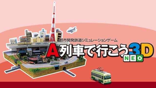 ニンテンドー3DSの「A列車で行こう3D NEO」が半額の2250円でセール中。~8/23 10時。