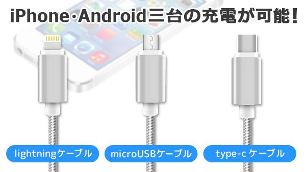 楽天の買うクーポンで3in1充電ケーブル(Lightning、microUSB、TYPE-C)が498円で販売中。