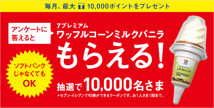 ソフトバンクショップでセブンイレブンの「ワッフルコーンミルクバニラ」が抽選で1万名に貰える。~8/31。