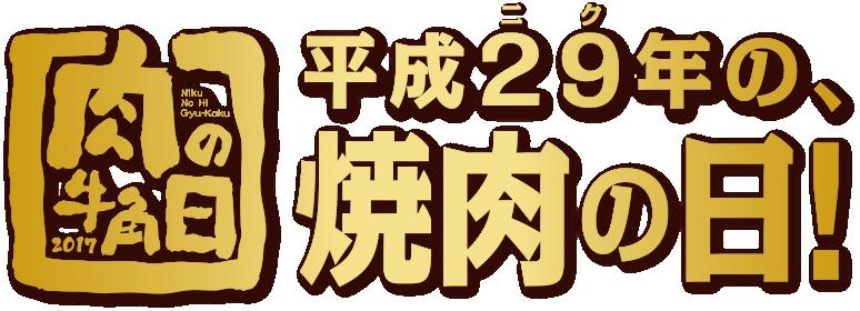 牛角で平成29年29日は焼肉の日で先着29名限定29円で29種類の肉が食べ放題@東京赤坂店。
