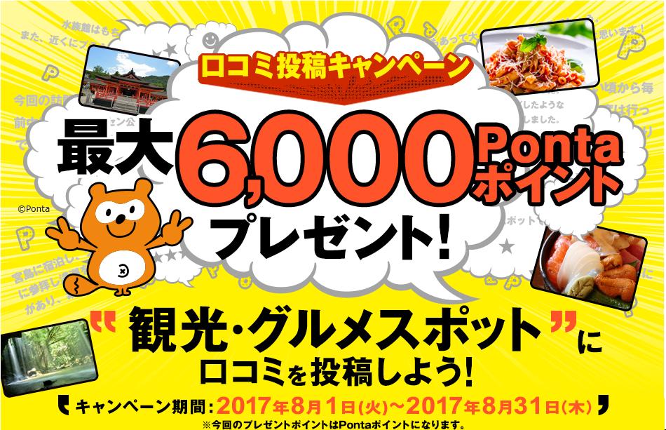 じゃらん観光・グルメスポットの口コミを書くと最大60000ポイントがもれなく貰える。~10/31。