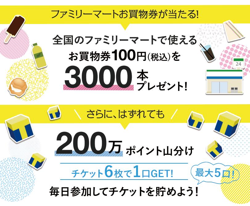Yahoo!ズバトクでファミリーマートお買い物券100円が抽選で3000名に当たる。~8/31。