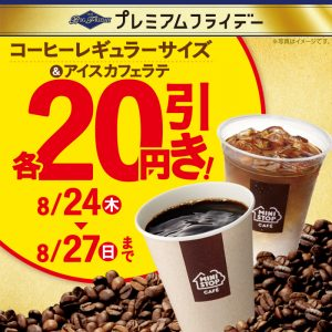 ミニストップでコーヒーレギュラーサイズ・アイスカフェラテ20円引き。~8/27。