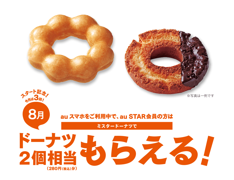 auで毎月3が付く日は三太郎の日でミスタードーナツのドーナツ216円分、2個相当がもれなく貰える。純正⇒MVNO化で年10万節約可能。