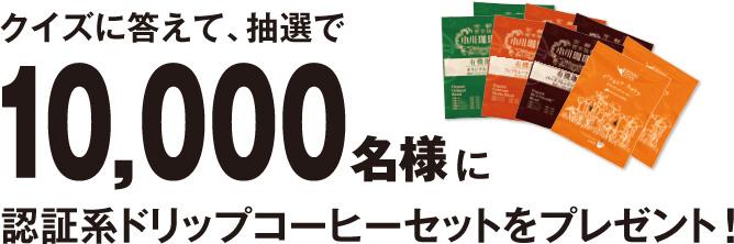 京都 小川珈琲で抽選で1万名に認証系ドリップコーヒーセットが当たる。~9/30。