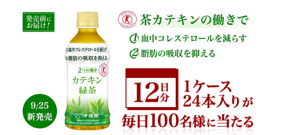 伊藤園で新発売「2つの働き カテキン緑茶」24本が抽選で1000名に当たる。⇒実は2011/9/5のパッケージリニューアル品。~8/23。