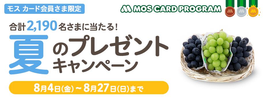 モスカードに入会で抽選で2000名にMOSポイント100円分、ぶどうや3000円が170名に当たる。~8/27。