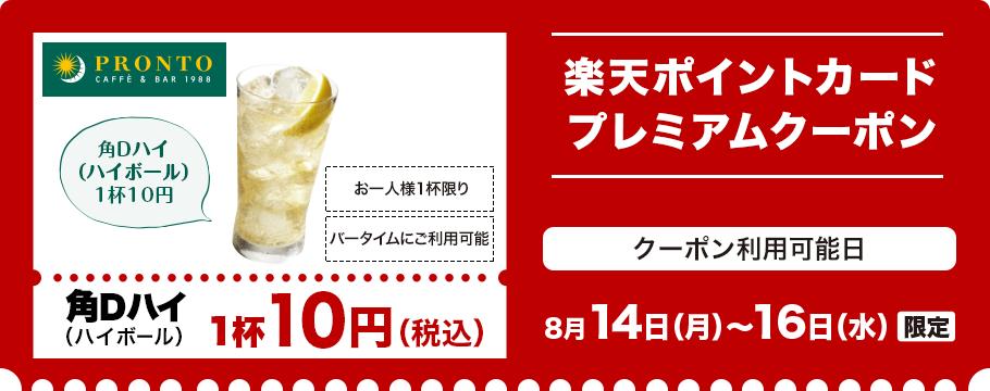楽天ポイントカード×プロントで角Dハイボールが1杯10円となるクーポンを配信中。8/14~8/16。