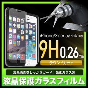 楽天のWISHでiPhone用ガラスフィルムが100円送料別。