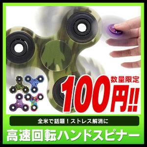 楽天のWISHでハンドスピナーが100円送料無料。