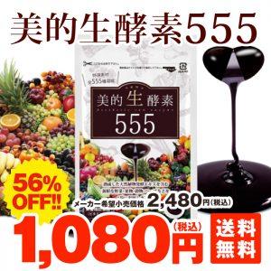 楽天で美的生酵素555が2480円⇒1080円。~明日1時。