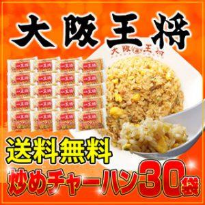 楽天スーパーDEALで大阪王将、炒めチャーハン30袋が1万円、ポイント50%で実質半額。~10時。
