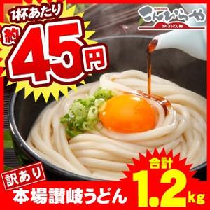 Yahoo!ショッピングで讃岐うどんの「こんぴらや」1.2kgが530円送料無料ポイント10倍。