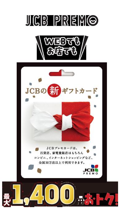 JCBプレモカードが最大500円OFFでチャージで5%還元、アマゾンやローソン、ファミマで900円バック。合計2100円儲かる。~9/30。