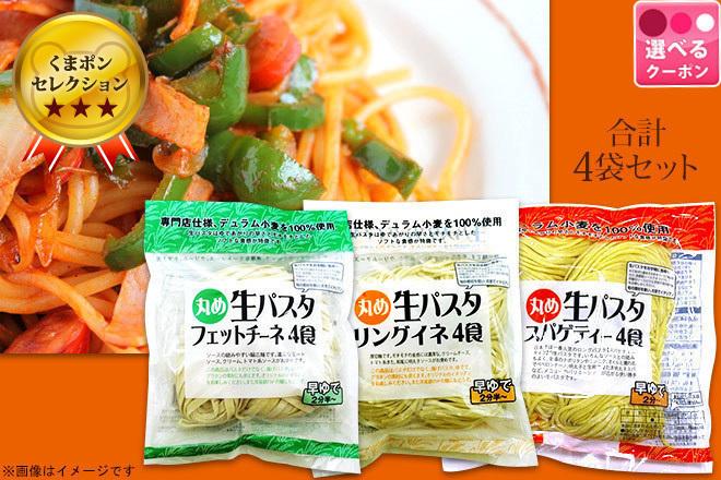 くまポンで「丸め生パスタ4玉×4セット(16食)」が1200円。