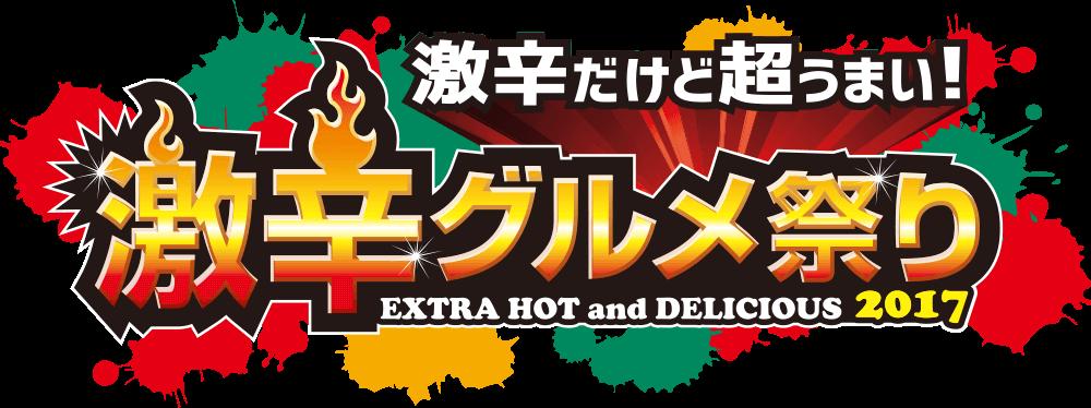 激辛グルメ祭りが8/23~9/10@新宿大久保公園で開催予定。セブンイレブンで食事券50円引き。