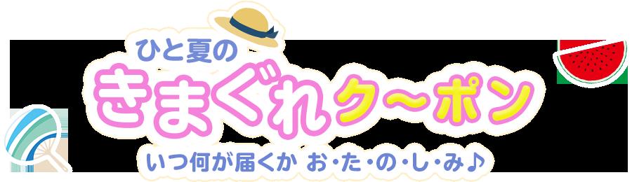 【先着100名】ひかりTVショッピングで10550円以上で使える1050ポイント付与クーポンを配信予定。12時~。