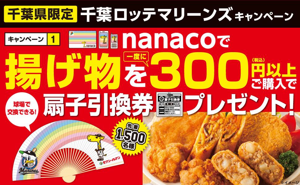 セブンイレブンで千葉県限定、nanacoで揚げ物300円以上購入で、扇子引換券がもれなく貰える。ZOZOマリンスタジアム球場までいかなくては。~8/31。