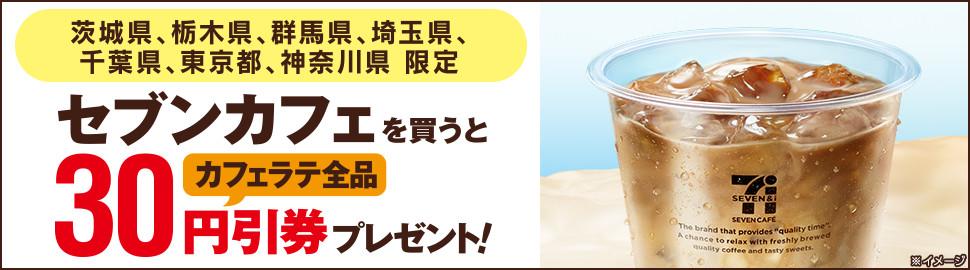 セブンイレブンでセブンカフェを1杯買うとカフェラテ30円引き券が貰える。~8/20。