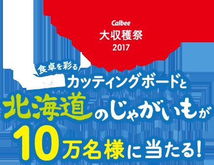 カルビー商品を買うと「北海道のじゃがいも」2kg+「カッティングボード」1枚が10万名に当たる。~12/2。