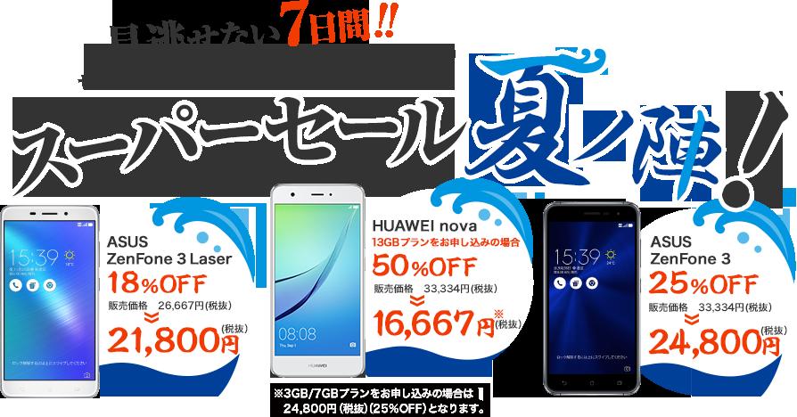 NifmoでZenfone3 Laser、Huawei novaが最大半額で投げ売り中。