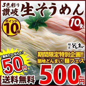 楽天のどんまいで讃岐 生そうめん10食が500円送料無料で販売中。
