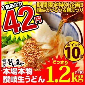 楽天のどんまいで「讃岐生うどん6 1.2kg」が500円送料無料。