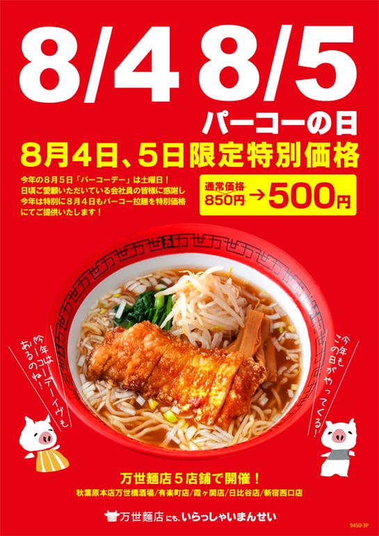 肉の万世で8月4日・5日はパーコーの日。850円⇒500円セール。