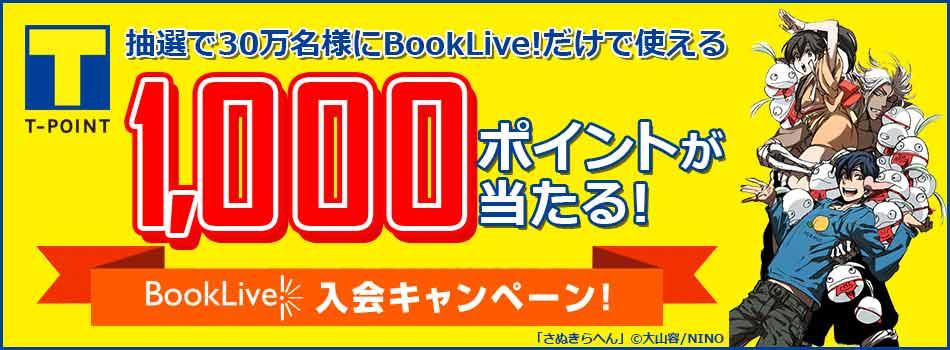 Yahoo!ズバトクでBookLive!で使える1000Tポイントが抽選で30万名に当たる。~8/31。