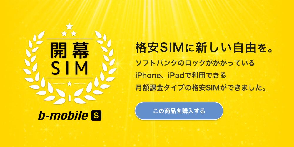 格安MVNOの日本通信がソフトバンクiPhone向け音声通話プランを発売へ。料金は未発表。8/16 10時~。