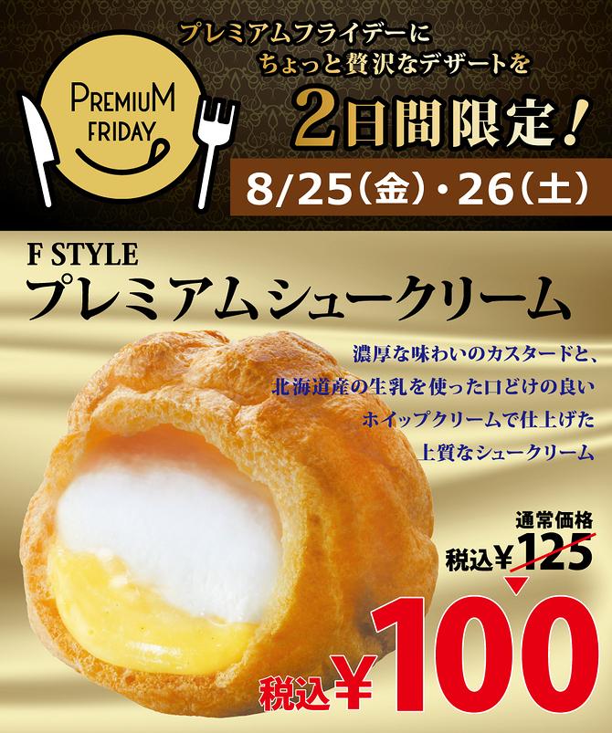 スリーエフで麺類30円引き、プレミアムシュークリームも25円引き。