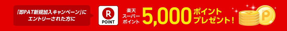 楽天のJRA 即パットに新規加入で5000ポイントがもれなく貰える。~9/3 17時。