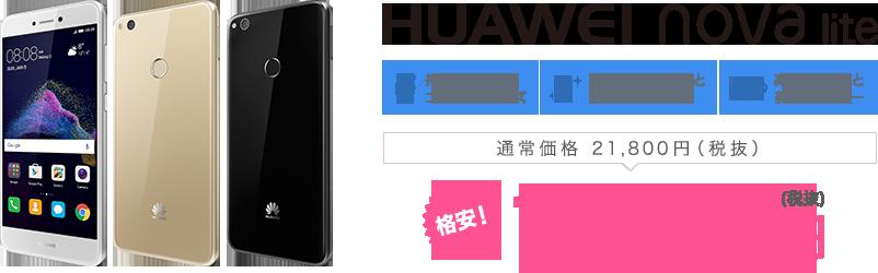 イオンモバイルでnova lite19800円、alcatel PIXI4半額の5000円、新規事務手数料1円、基本料3ヶ月間300円引き、かけ放題オプション半額、~8/31。