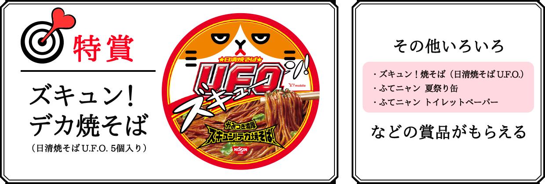 Y!mobileショップで「ズキュン!デカ焼そば(日清焼そば U.F.O. 5個入)」が抽選で貰える。8/1~。