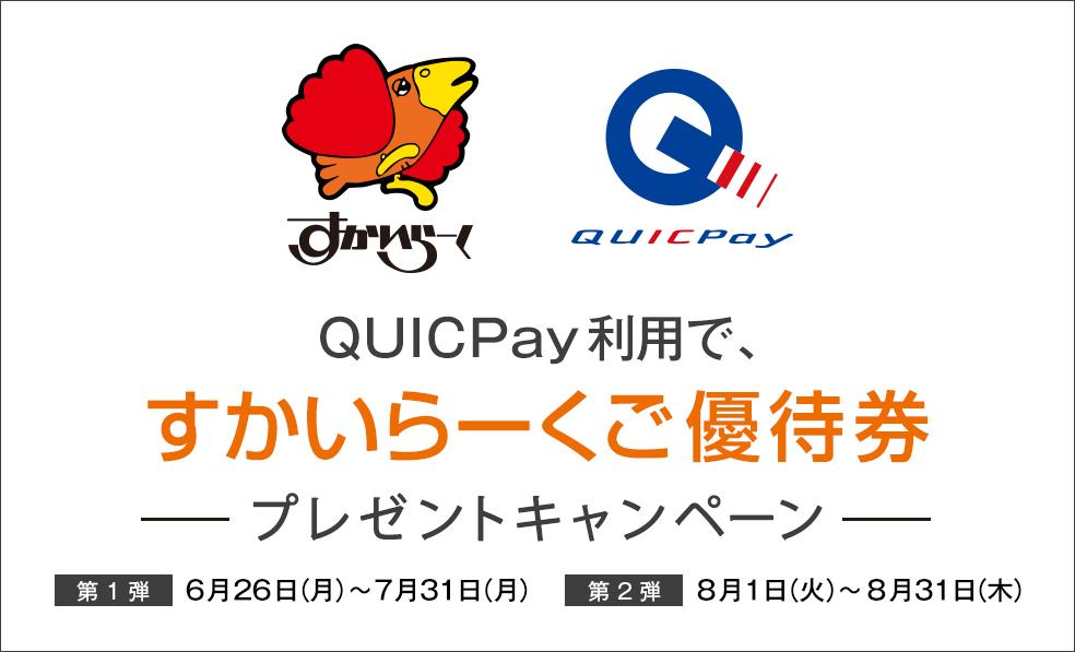 すかいらーくでQUICPayを2000円以上使うと、5000円分の優待券が2000名に当たる。~8/31。