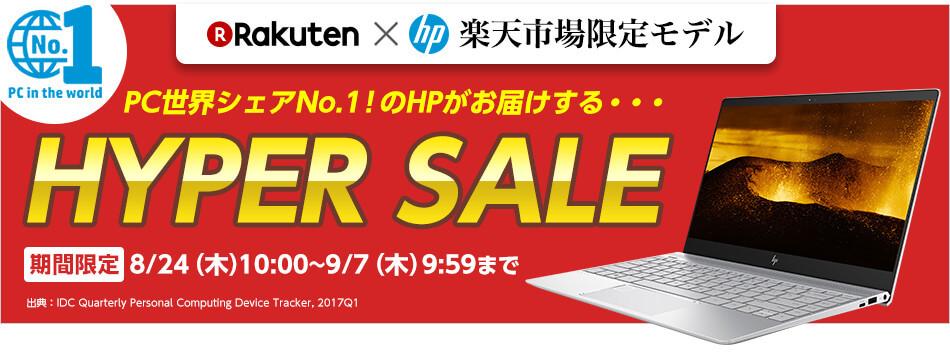 楽天のHP Envyで3-4万円引きとなるクーポンコードを配信中。