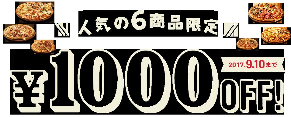 ドミノ・ピザでLサイズ半額クーポンを配布中。1000円引き、300円引きも。