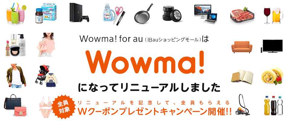 WowmaとWowma! for auがついに統合へ。全員に200円~500円引きクーポンを配信中。~8/30。