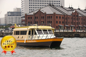 くまポンで「横浜港内遊覧クルーズ」が1200円⇒700円。コスパの良いデートが捗るな。